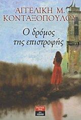 9789601420165: o dromos tis epistrofis / ο δρόμος της επιστροφής