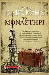 9789601422077: to monastiri / το μοναστήρι