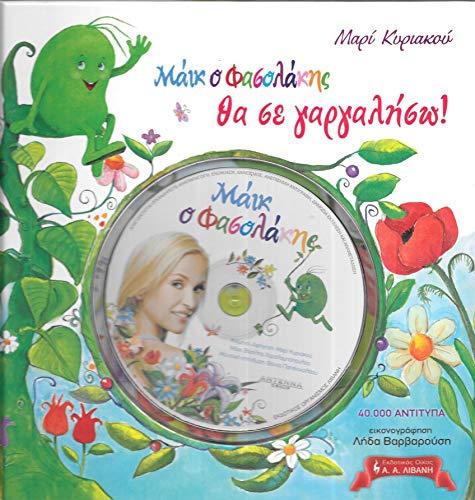 9789601422497: Mike, The Little Green Bean (Maik O Fasolakis)