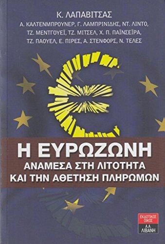 i eurozoni anamesa sti litotita kai tin: lapavitsas kostas /