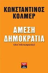9789601426013: amesi dimokratia / άμεση δημοκρατία