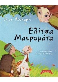 9789601428888: Elitsa Mauromata / ελίτσα μαυρομάτα