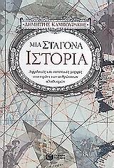 9789601606217: mia stagona istoria / μια σταγόνα ιστορία