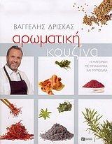 9789601613901: aromatiki kouzina / αρωματική κουζίνα
