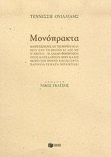 9789601614229: monoprakta / μονόπρακτα