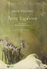 9789601616124: anna karenina / άννα καρένινα