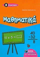 9789601618272: mathimatika v dimotikou / μαθηματικά β? δημοτικού