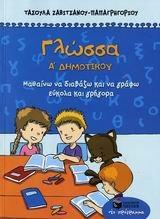 9789601620879: glossa a dimotikou / γλώσσα α? δημοτικού