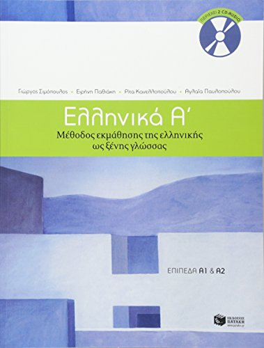 Ellinika A - Greek as a foreign language: Simopoulos, G.