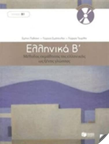 Ellinika B / Greek 2: Method for Learning Greek as a Foreign Language (Mixed media product): G...