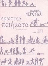 9789601632490: erotika poiimata / ερωτικά ποιήματα