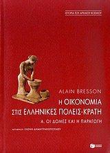 9789601633725: i oikonomia stis ellinikes poleis-krati (teli 6ou - 1os ai. p.ch.)