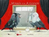 9789601649535: mythoi tou aisopou / μύθοι του αισώπου