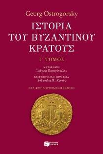 9789601651163: istoria tou vyzantinou kratous (g' tomos, emploutismeni ekdosi)