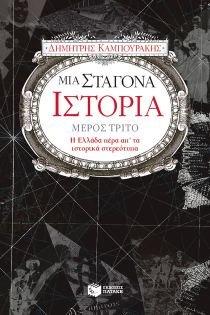 9789601654164: mia stagona istoria / μια σταγόνα ιστορία