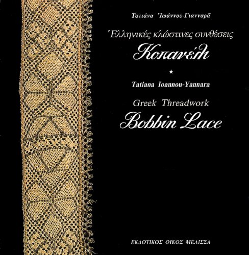 9789602040010: Bobbin Lace: Greek Threadwork