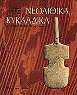 9789602041789: neolithika. kykladika / νεολιθικά. κυκλαδικά