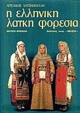 9789602042038: i elliniki laiki foresia / η ελληνική λαϊκή φορεσιά