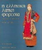 9789602042045: i elliniki laiki foresia / η ελληνική λαϊκή φορεσιά