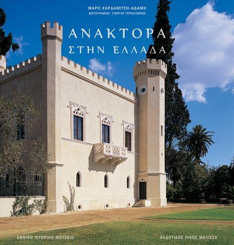 9789602042830: Anaktora sten Hellada (Greek Edition)