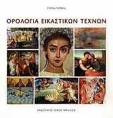 9789602042915: orologia eikastikon technon / ορολογια εικαστικων τεχνων