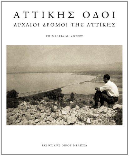 Attikis Odoi: Archaioi Dromoi Tis Attikis (Greek: Manolis Korres