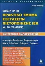 9789602099582: themata gia to praktiko tmima exetaseon pistopoiisis iek kai to ergastirio