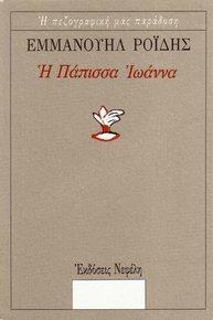 9789602110027: i papissa ioanna / η πάπισσα ιωάννα