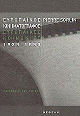 9789602116760: europaikos kinimatografos, europaikes koinonies 1939-1990