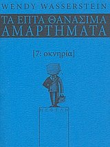 9789602118023: okniria / οκνηρία