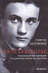 nikos skalkotas / and#957;and#943;and#954;and#959;and#962; and#963;and#954;and#945;and#955;and#954;and#974;and#964;and#945;and#962;: chatzinikos giorgos /