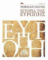 9789602118962: istoria tis europis / ιστορ?α της ευρ?πης