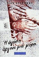 He? agape? arge?se mia mera (Greek Edition): Lile? Zo?graphou