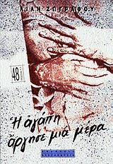 9789602210802: Hē agapē argēse mia mera (Greek Edition)