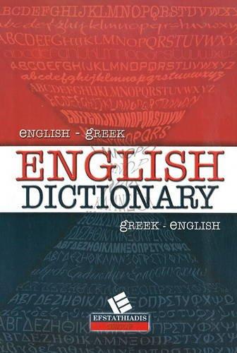 English Dictionary: English-Greek / Greek-English (English and Greek Edition)