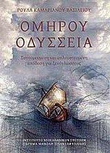 9789602311127: omirou odysseia / ομήρου οδύσσεια
