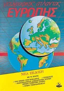 9789602341780: geografikos atlantas europis
