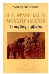 9789602361030: He D. Thrake kai hoi Mousoulmanoi: Ti akrivos symvainei? (Greek Edition)