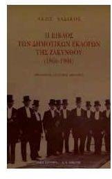 9789602369623: He vivlos ton demotikon eklogon tes Zakynthou (Greek Edition)