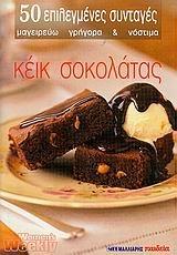 9789602399866: keik sokolatas / κέικ σοκολάτας