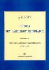9789602488829: istoria tou glossikou zitimatos