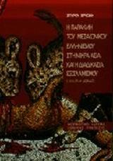 9789602501177: Hē parakmē tou mesaiōnikou Hellēnismou tēs Mikras Asias kai hē diadikasia tou exislamismou (11 os heōs 15 aiōnas) (Greek Edition)