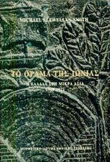 To Orama Tis Ionias 1919-1922 (Greek Edition): Llewellyn, Smith Michael
