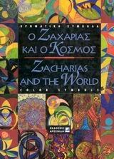 Zacharias and the World: Spathari, Elisabeth