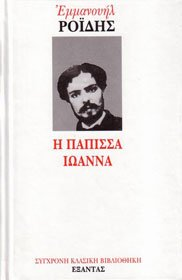 9789602561614: i papissa ioanna / η πάπισσα ιωάννα