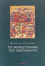 The Greek Alexander Romance ( Venice Hellenic Institurte Codex Gr.5: Trahoulias Nicolette S.