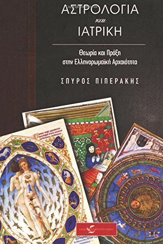9789602671481: Astrologia kai Iatriki - Astrology and Medicine (in Greek language) (Greek Edition)