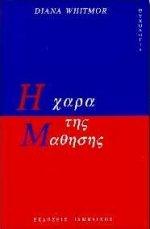 9789602680971: i chara tis mathisis / η χαρά της μάθησης