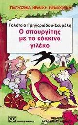 9789602740255: Ho spourgitēs me to kokkino gileko (Pankosmia neanikē vivliothēkē) (Greek Edition)