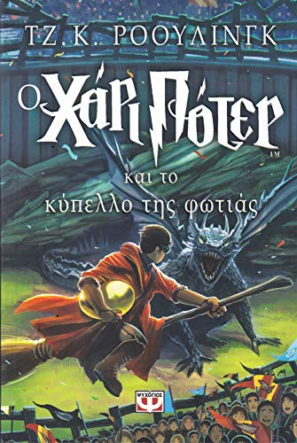 9789602744819: O Chari Poter Kai to Kypello Tis Photias
